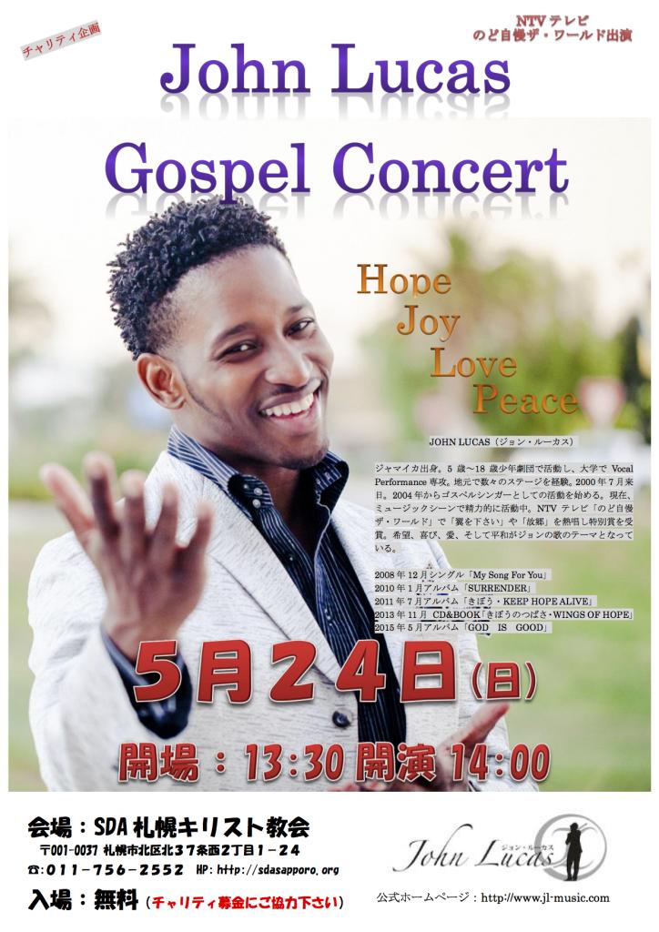 ジョンコンサート2015